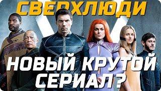 Новый сериал Сверхлюди | Лучший сериал про супергероев из Марвел или говно?