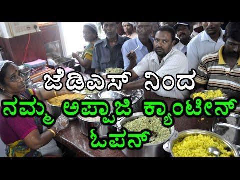 JDS to open Namma Appaji canteens    Oneindia Kannada