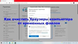 Фото Как очистить браузеры компьютера от временных файлов