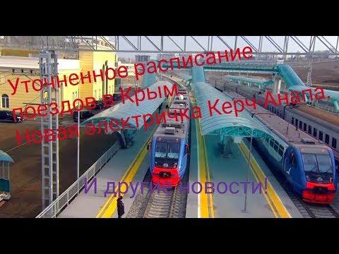 Расписание поездов в Крым 2020. Новости.