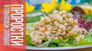 Салат из проростков в гранатовой заправке | Здоровый, полезный и сытный салат