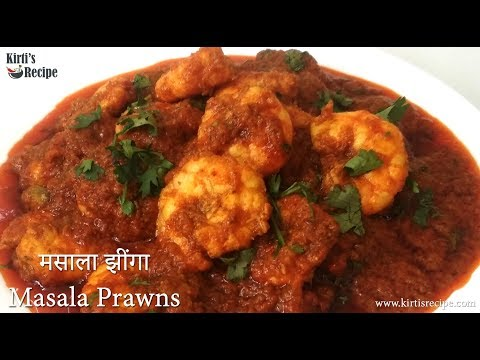 झिंगा मसाला रेसिपी | Prawns masala recipe l masala prawns