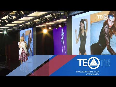 """Lingerie Fashion Week"" / ТЕО-ТВ 2019 16+"