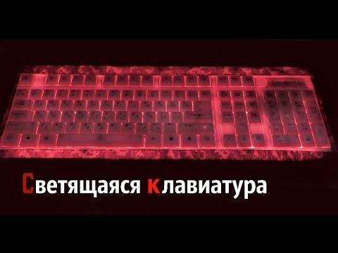 видео: Как сделать светящуюся клавиатуру  (m.h. # 118)