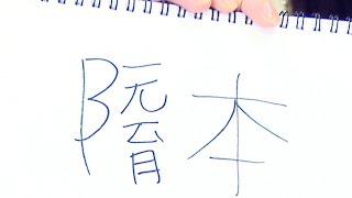 「第3問!」虹コン青組の山崎夏菜と予科生の片岡未優がクイズで対決!間...