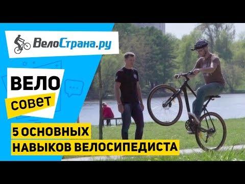 Основные навыки для начинающих велосипедистов - Велосовет #7