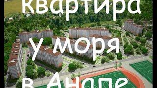Недорогие квартиры в Анапе с ремонтом.