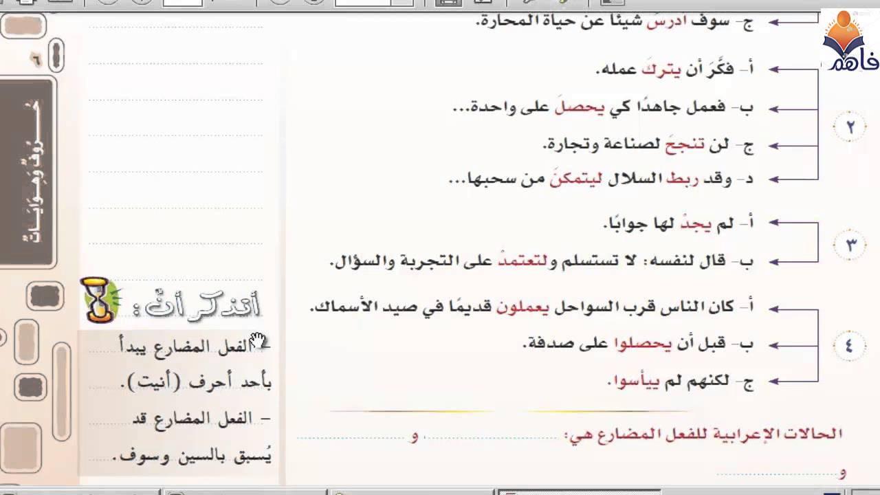 المصدر السعودي كتاب النشاط لغتي