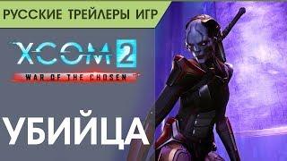 XCOM 2: War of the Chosen - Убийца - Русский трейлер в озвучке