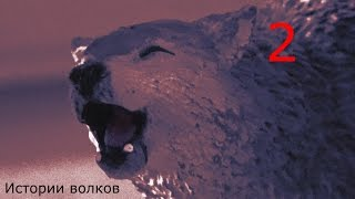 Истории волков 2ep. (Schleich сериал)
