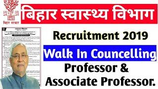 bihar health department vacancy 2019[Notification][Online Apply][Age][Salary][Last Date]Eligibility