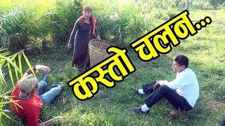 Nepali comedy Video Jastako Tastai 164