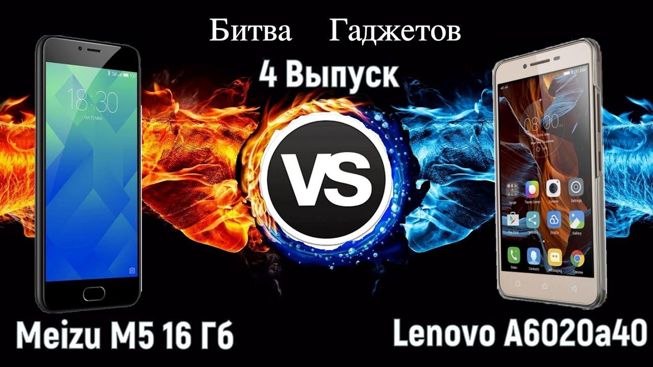 Lenovo A6020a40 VS Meizu M5. 4 выпуск Битвы Гаджетов