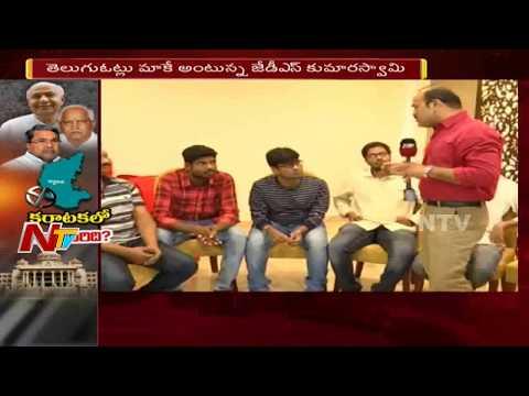 Special Discussion With Bangalore Telugu Voters Over Karnataka Election | కర్ణాటక ఎలక్షన్స్ 2018