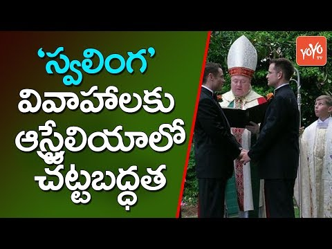 Australia Makes Same-Gender Marriage Legal | Latest Telugu News | YOYO TV Channel