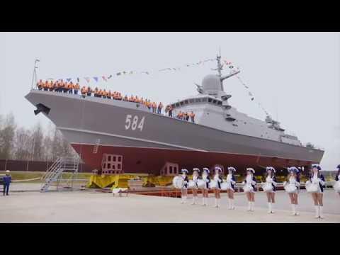 Торжественная церемония спуска на воду малого ракетного корабля проекта 22800 «Шквал»