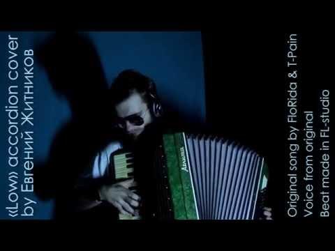 EZAC_14 – FloRida & T-Pain – «Low» accordion cover (over the original song) | Аккордеон-кавер