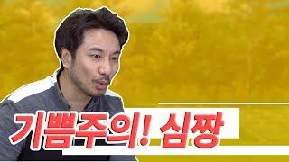 [심짱 무적골프 시즌2 22회] ?기쁨주의! 심짱!
