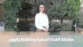 مشكلة الغدة الدرقية وعلاقتها بالوزن - د. ربى مشربش
