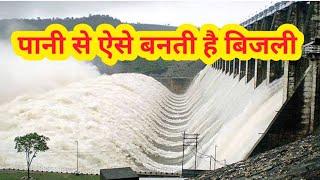 डैम(पानी)से कैसे बनती है  बिजली hydropower plant ||Generation||transmission||distribution|G India