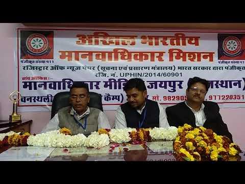 Manvadhikar media Jaipur.