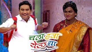 Chala Hawa Yeu Dya - 18 & 19 September Episode Precap | Zee Marathi | Bhau Kadam, Sagar Karande