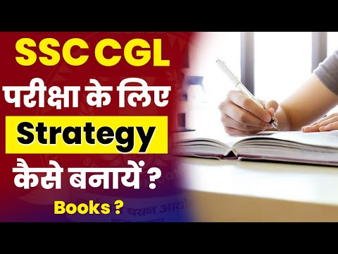 SSC CGL Strategy || Complete Strategy & all books ||  SSC CGL Preparation || Prabhat Exam