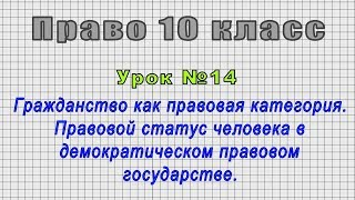 Право 10 класс (Урок№14 - Гражданство как правовая категория. Правовой статус чел. в государстве.)