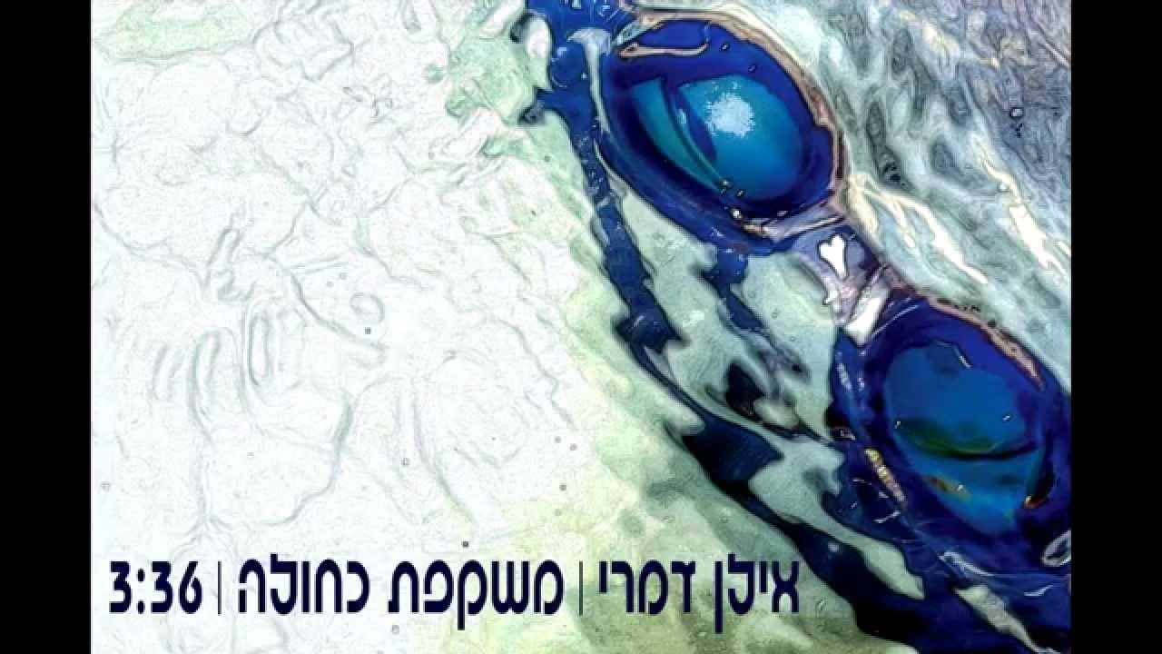 אילן דמרי - משקפת כחולה-  ilan damri