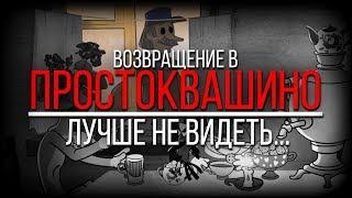 """""""Возвращение в Простоквашино"""": Ужас Э.Успенского - 2018"""