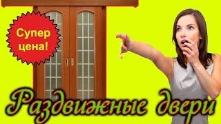 Раздвижные двери, двери купе, раздвижные межкомнатные двери, раздвижные межкомнатные(, 2016-01-17T06:00:28.000Z)