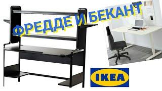Компьютерные столы ФРЕДДЕ и БЕКАНТ/ ОБЗОР ИКЕА