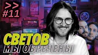 Михаил Светов — либертарианство, IT, повесточка — Мы обречены #11