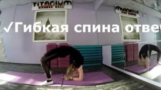 Гибкая спина. Фитнес для спины. Растяжка