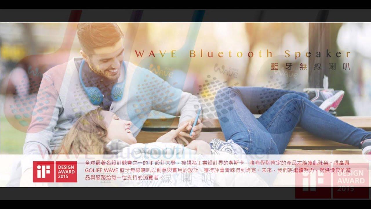 藍芽喇叭推薦 2017 golife wave 藍牙無線喇叭 世界首創運動防水 隨身立體藍芽喇叭 騎車 路跑 社團活動 6W大音量 ...