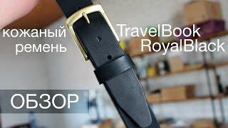 Обзор кожаного ремня TravelBook Royal Black