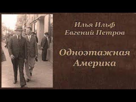 Ильф и Петров Одноэтажная Америка Аудиокнига 1