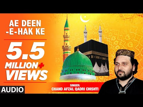 Ae Deen-E-Hak Ke Islamic Song Full (HD) | Feat. Chand Afzal Qadri Chishti | Aamin Summa Aamin