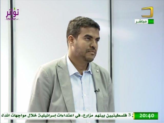 برنامج تحت الضوء مع د.الخميني ولد مولاي اعلي الأمين العام للجمعية الموريتانية لترقية الرياضيات