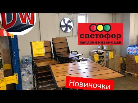 Светофор Магазин 🚦 Находки И Новинки 😱 Обзор Цен 💰 Июль 2019
