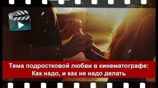 Тема подростковой любви в кинематографе (Статья Научи хорошему)