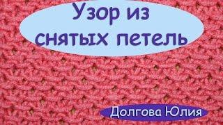 Вязание спицами. Узор из снятых петель Кольчуга ///  Knitting needles. The pattern of the shot loops