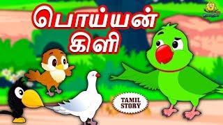 பொய்யன் கிளி - Bedtime Stories For Kids | Fairy Tales in Tamil | Tamil Stories for Kids | Koo Koo TV