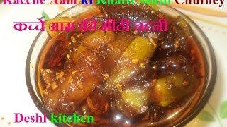 कच्चे आम की मीठी चटनी गुर के साथ,Aam ki Chutney Recipe Kacche Aam ki Meethi Chutney