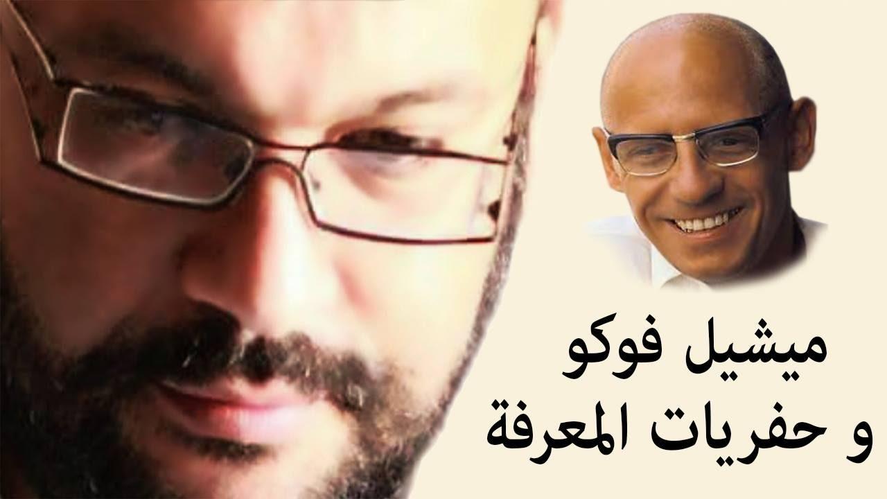 ميشيل فوكو و حفريات المعرفة - احمد سعد زايد