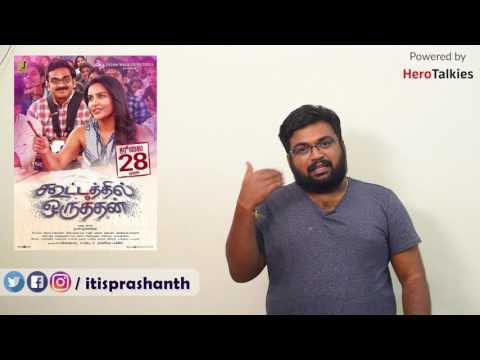 Kootathil oruthan review by prashanth