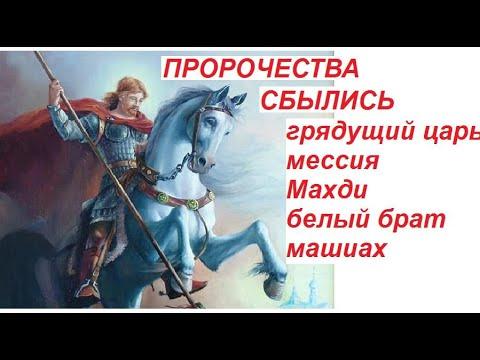 Грядущий царь.  Мессия.  Махди.  Белый брат.  Машиах.  Пророчество сбылось. #AlexeyIevlev