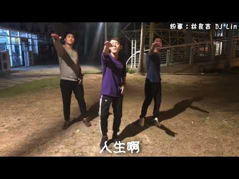 開始Youtube練舞:海草舞-蕭全 | 團體尾牙表演