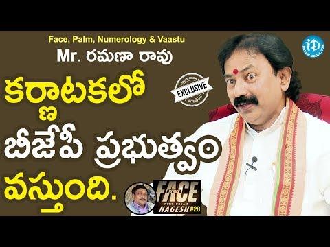 హస్తసాముద్రిక నిపుణులు Mr. Ramana Rao FULL Interview    Face To Face With iDream Nagesh #28