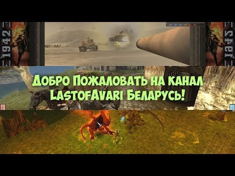 LastofAvari Беларусь - Добро Пожаловать на Канал!